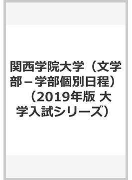 関西学院大学(文学部−学部個別日程)