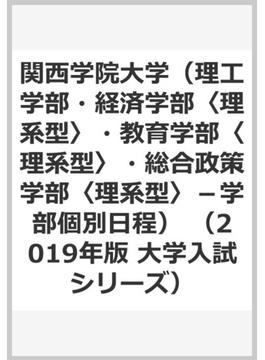 関西学院大学(理工学部・経済学部〈理系型〉・教育学部〈理系型〉・総合政策学部〈理系型〉−学部個別日程)