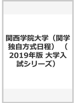関西学院大学(関学独自方式日程)