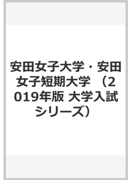 安田女子大学・安田女子短期大学