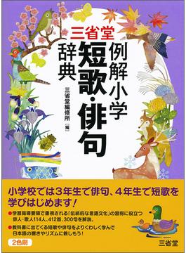 三省堂 例解小学短歌・俳句辞典