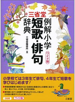 三省堂例解小学短歌・俳句辞典 ワイド版