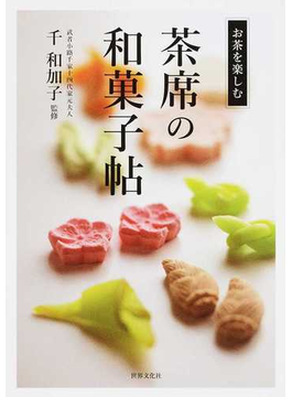 茶席の和菓子帖