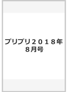 プリプリ2018年8月号