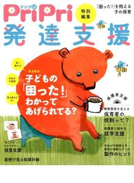 PriPri特別編集 発達支援 「困った!」を抱える子の保育