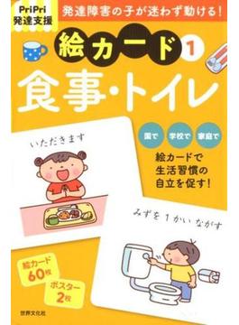PriPri発達支援 絵カード①食事・トイレ PriPri発達支援キット