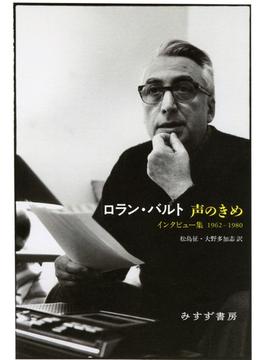 声のきめ インタビュー集1962−1980