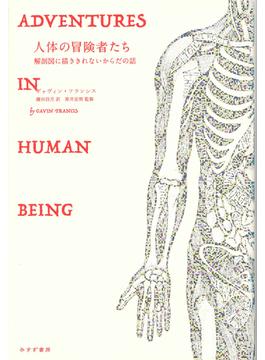 人体の冒険者たち 解剖図に描ききれないからだの話