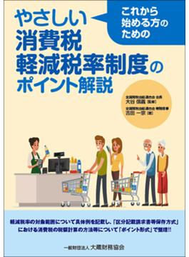 やさしい消費税軽減税率制度のポイント解説 これから始める方のための