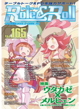 ロール&ロール for UNPLUGGED−GAMERS Vol.165 特集ウタカゼ×メルヒェン