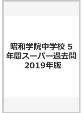 昭和学院中学校 5年間スーパー過去問 2019年版