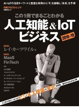 この1冊でまるごとわかる人工知能&IoTビジネス 2018−19(日経BPムック)