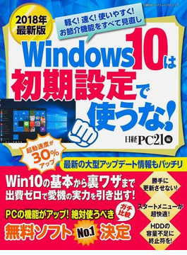 Windows 10は初期設定で使うな! パソコンを軽く!速く!使いやすく! 2018年最新版(日経BPパソコンベストムック)
