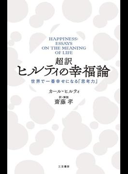 超訳ヒルティの幸福論 世界で一番幸せになる「思考力」
