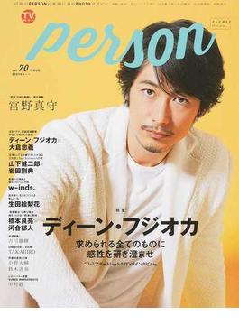 TVガイドperson vol.70(TOKYO NEWS MOOK)