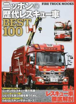 ニッポンの歴代レスキュー車BEST100 今イチバン熱い消防車・レスキュー車のすべてがわかる!(GEIBUN MOOKS)