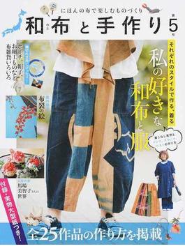 和布と手作り にほんの布で楽しむものづくり 第5号(MUSASHI BOOKS)