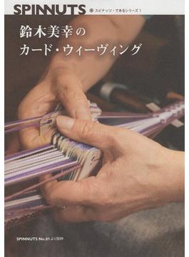 鈴木美幸のカード・ウィーヴィング