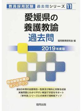 愛媛県の養護教諭過去問 2019年度版