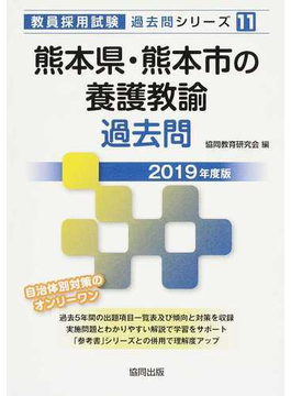 熊本県・熊本市の養護教諭過去問 2019年度版