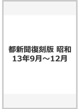 都新聞 4巻セット