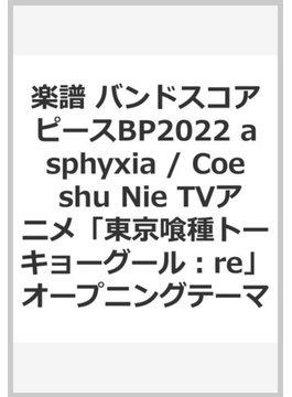 楽譜 バンドスコアピースBP2022 asphyxia / Coe shu Nie TVアニメ「東京喰種トーキョーグール:re」オープニングテーマ