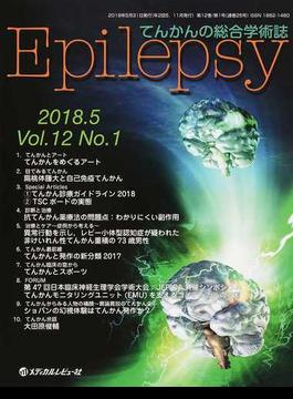 Epilepsy てんかんの総合学術誌 Vol.12No.1(2018.5)