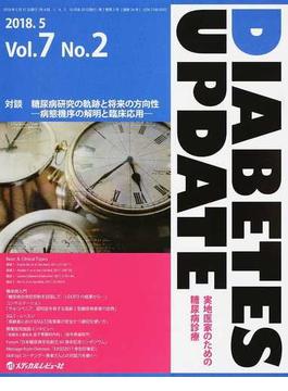DIABETES UPDATE 実地医家のための糖尿病診療 Vol.7No.2(2018.5)
