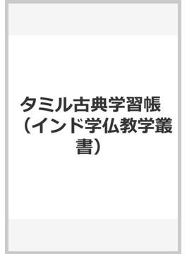 タミル古典学習帳