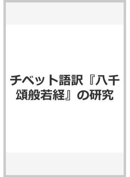チベット語訳『八千頌般若経』の研究