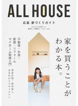 ALL HOUSE 広島家づくりガイド わたしたちの家づくり新築も、不動産も、リフォームも