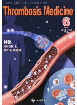 Thrombosis Medicine Vol.8No.2(2018−6) 特集HMGB1と癌の転移進展