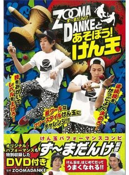 【アウトレットブック】ZOOMADANKEとあそぼう!けん玉 DVD付き