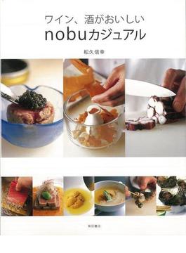 【アウトレットブック】ワイン、酒がおいしいnobuカジュアル