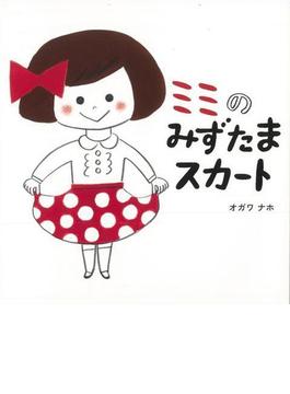 【アウトレットブック】ミミのみずたまスカート