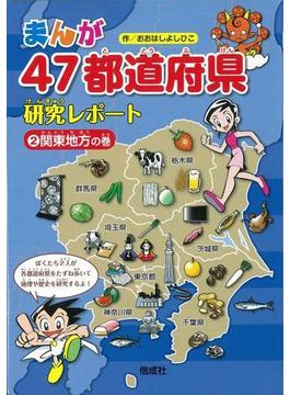 【アウトレットブック】まんが47都道府県研究レポート2 関東地方の巻