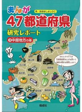 【アウトレットブック】まんが47都道府県研究レポート3 中部地方の巻