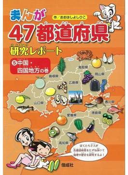【アウトレットブック】まんが47都道府県研究レポート5 中国・四国地方の巻