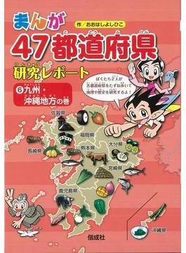 【アウトレットブック】まんが47都道府県研究レポート6 九州・沖縄地方の巻