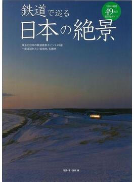 【アウトレットブック】鉄道で巡る日本の絶景