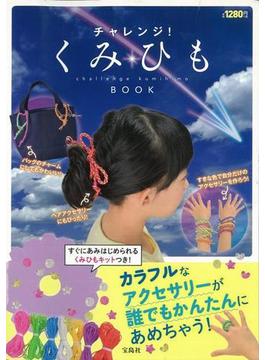 【アウトレットブック】チャレンジ!くみひもBOOK