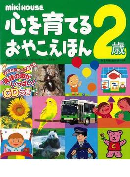 【アウトレットブック】心を育てるおやこえほん 2歳 英語の歌CDつき