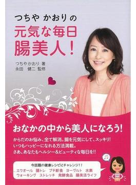 【アウトレットブック】つちやかおりの元気な毎日腸美人!