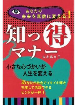 【アウトレットブック】知っ得マナー あなたの未来を素敵に変える!