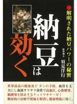 【アウトレットブック】納豆は効く!-解明された納豆パワーの秘密