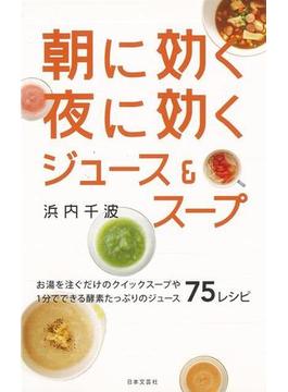 【アウトレットブック】朝に効く夜に効くジュース&スープ