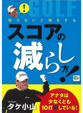 【アウトレットブック】知らないと損をするスコアの減らし方!