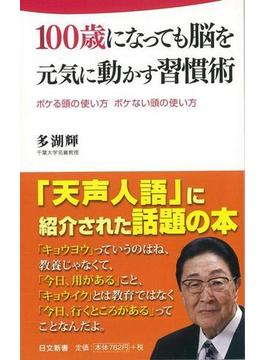 【アウトレットブック】100歳になっても脳を元気に動かす習慣術-日文新書