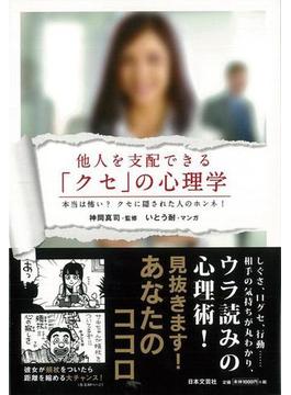 【アウトレットブック】他人を支配できるクセの心理学