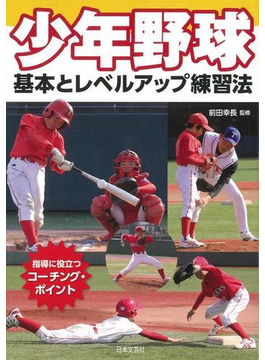【アウトレットブック】少年野球 基本とレベルアップ練習法